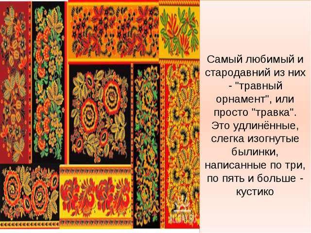"""Самый любимый и стародавний из них - """"травный орнамент"""", или просто """"травка""""..."""