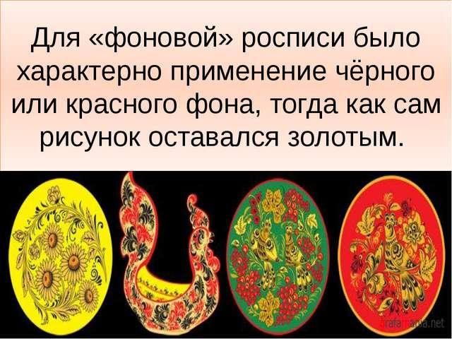 Для «фоновой» росписи было характерно применение чёрного или красного фона, т...