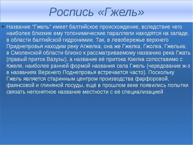 """Роспись «Гжель» Название """"Гжель"""" имеет балтийское происхождение, вследствие ч..."""