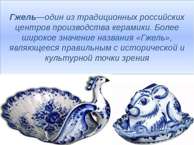 Гжель—один из традиционных российских центров производства керамики. Более ши...