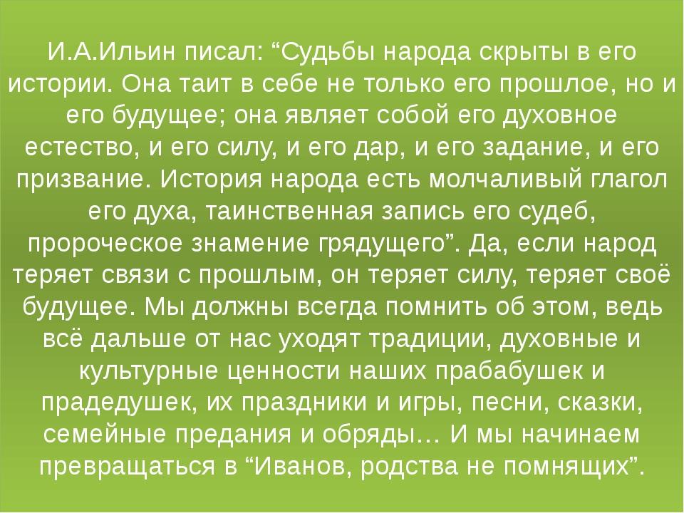 """И.А.Ильин писал: """"Судьбы народа скрыты в его истории. Она таит в себе не толь..."""