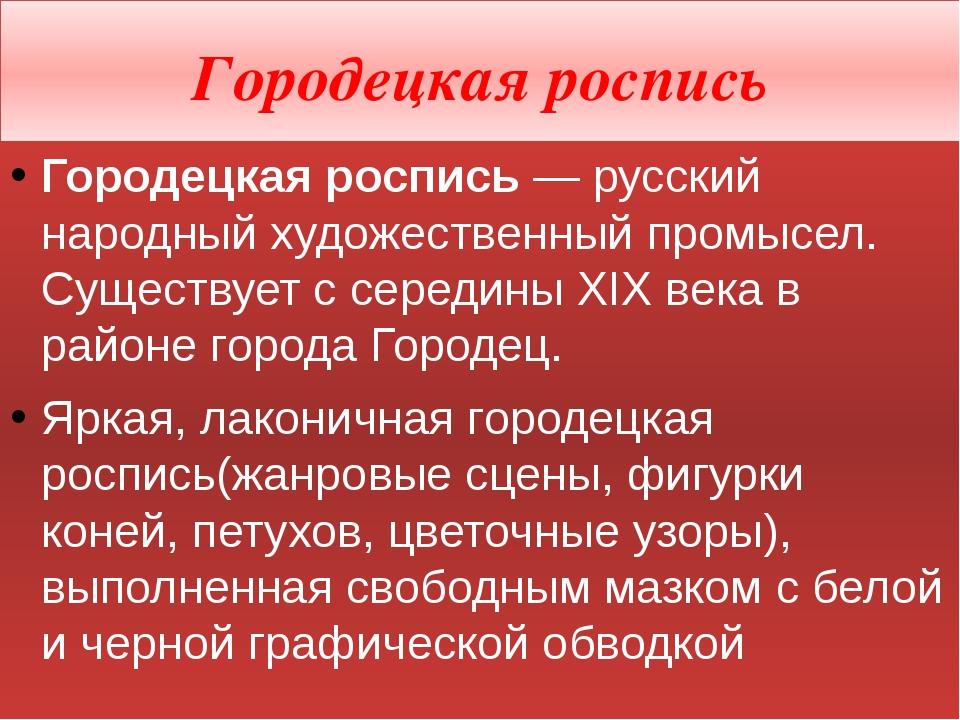 Городецкая роспись Городецкая роспись— русский народный художественный промы...