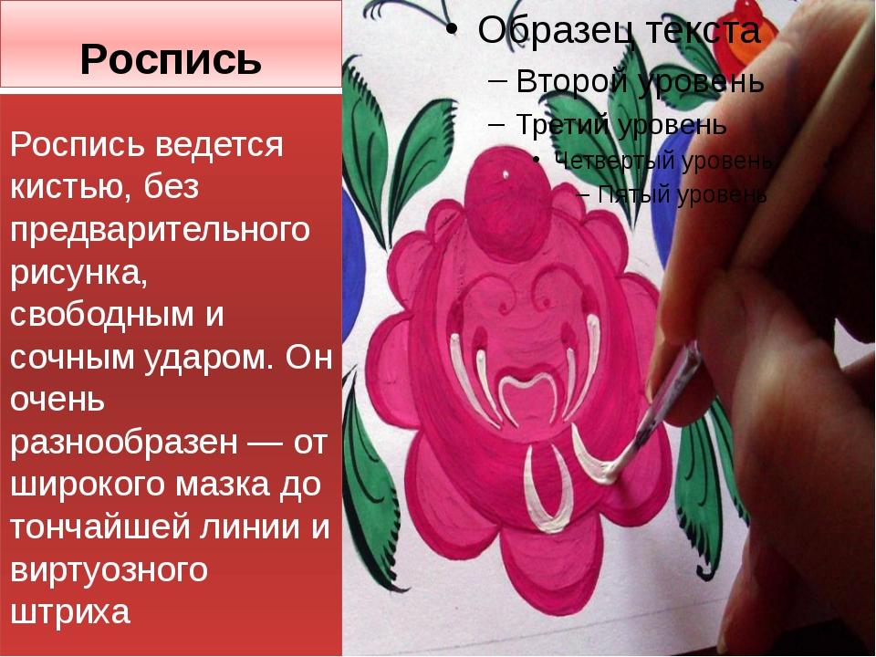 Роспись Роспись ведется кистью, без предварительного рисунка, свободным и соч...