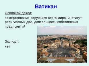 Ватикан Основной доход: пожертвования верующих всего мира, институт религиозн