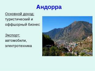 Андорра Основной доход: туристический и оффшорный бизнес Экспорт: автомобили,