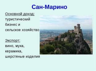 Сан-Марино Основной доход: туристический бизнес и сельское хозяйство Экспорт: