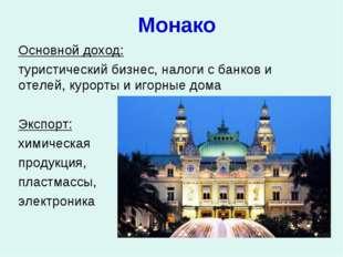 Монако Основной доход: туристический бизнес, налоги с банков и отелей, курорт