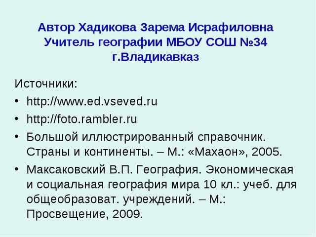 Автор Хадикова Зарема Исрафиловна Учитель географии МБОУ СОШ №34 г.Владикавка...