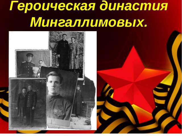 Героическая династия Мингаллимовых.