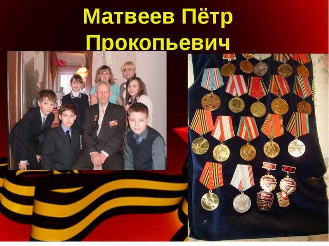 Матвеев Пётр Прокопьевич