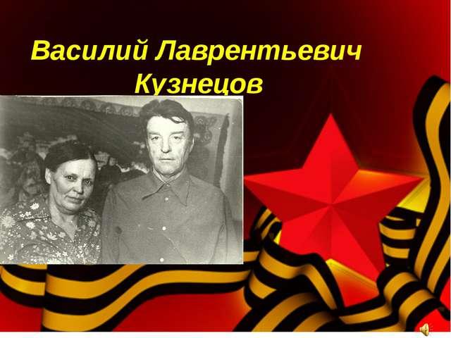 Василий Лаврентьевич Кузнецов