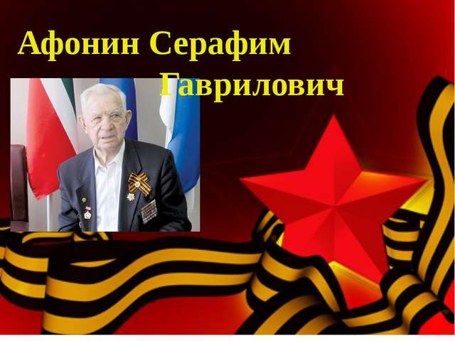 Афонин Серафим Гаврилович