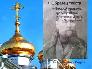 Антон Исаевич Петров