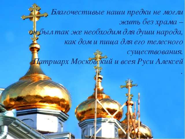Благочестивые наши предки не могли жить без храма – он был так же необходим...