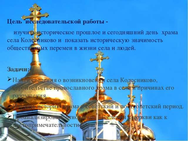 Цель исследовательской работы - изучить историческое прошлое и сегодняшний д...