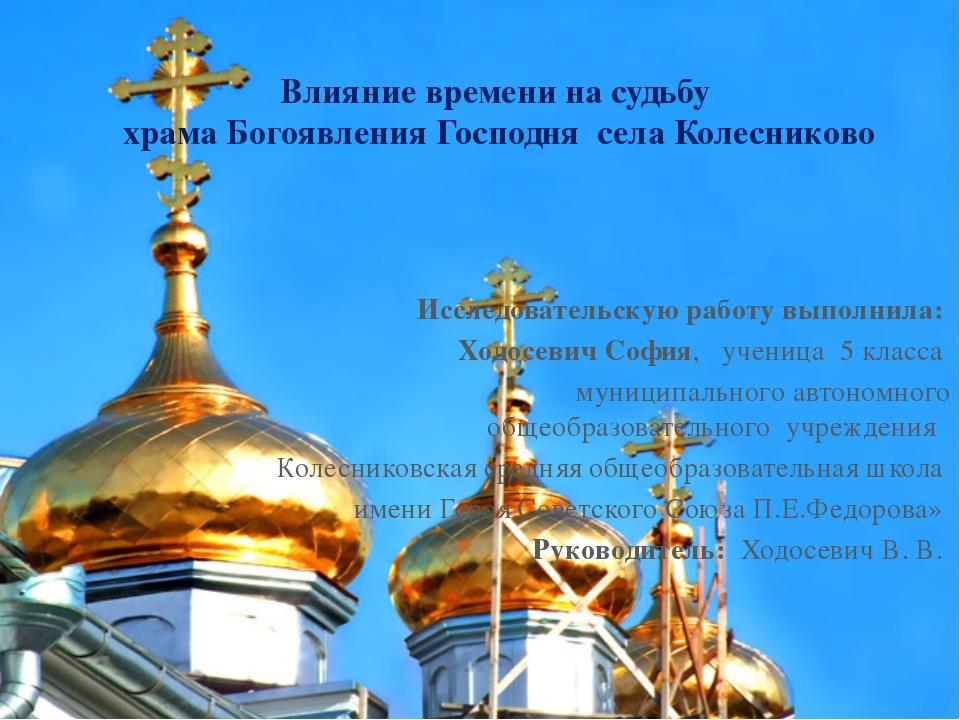 Влияние времени на судьбу храма Богоявления Господня села Колесниково Исслед...