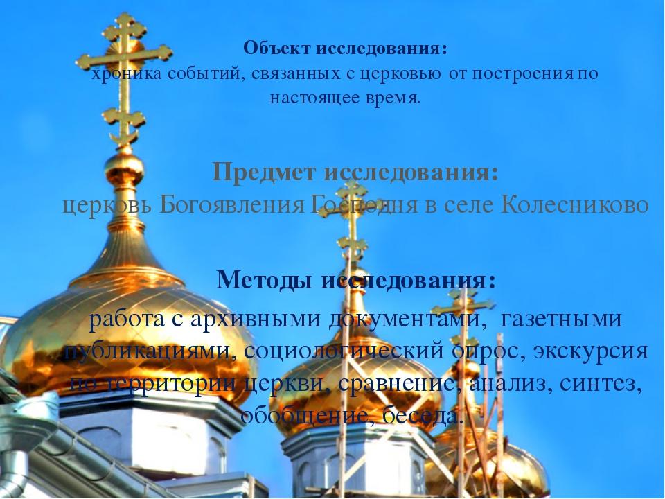 Объект исследования: хроника событий, связанных с церковью от построения по...