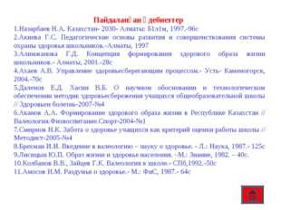 Пайдаланған әдебиеттер Назарбаев Н.А. Казахстан- 2030- Алматы: Б1л1м, 1997.-9