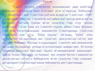 Кіріспе Қазіргі уақытта әлеуметтік экономикалық даму кезеңінде денсаулық сақт