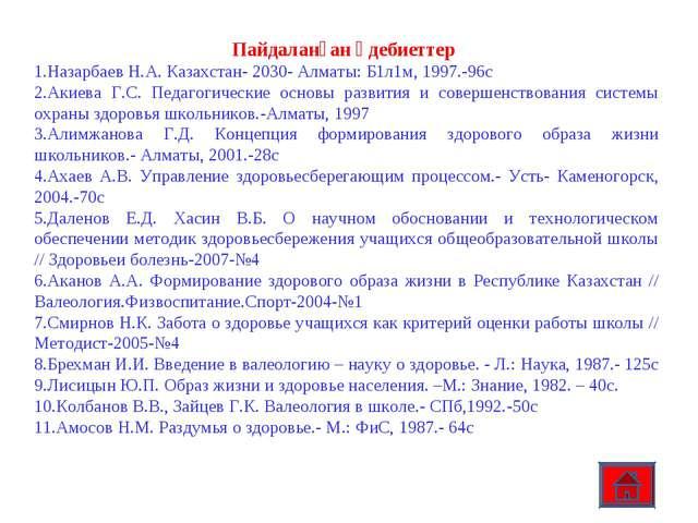 Пайдаланған әдебиеттер Назарбаев Н.А. Казахстан- 2030- Алматы: Б1л1м, 1997.-9...