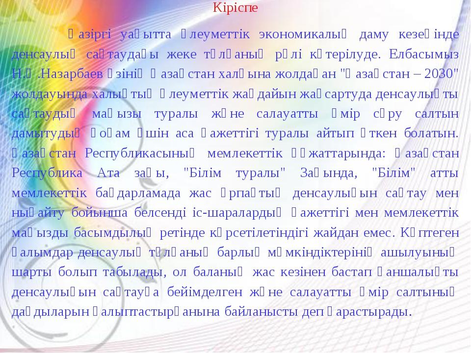 Кіріспе Қазіргі уақытта әлеуметтік экономикалық даму кезеңінде денсаулық сақт...