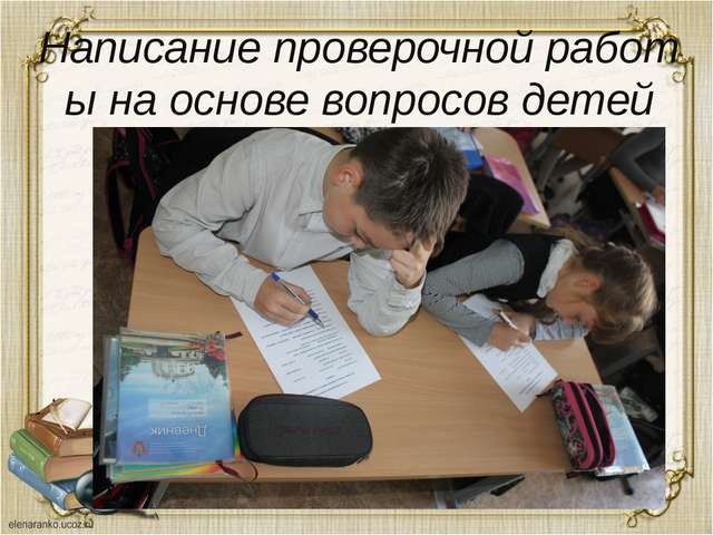 Написание проверочной работы на основе вопросов детей