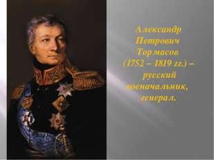 Александр Петрович Тормасов (1752 – 1819 гг.) – русский военачальник, генерал.