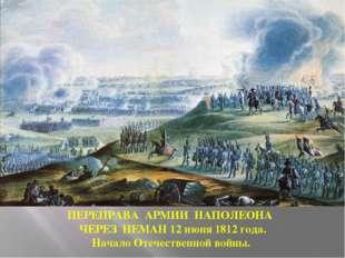 ПЕРЕПРАВА АРМИИ НАПОЛЕОНА ЧЕРЕЗ НЕМАН 12 июня 1812 года. Начало Отечественной
