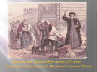 Вторжение армии Наполеона в Россию. Литография Г.Генри по рисунку О. Микешина