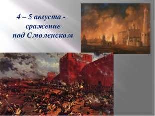 4 – 5 августа - сражение под Смоленском