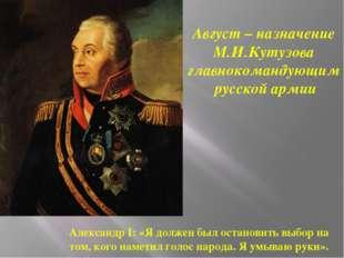 Александр I: «Я должен был остановить выбор на том, кого наметил голос народа