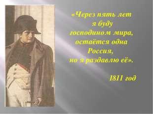 «Через пять лет я буду господином мира, остаётся одна Россия, но я раздавлю е
