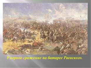 Упорное сражение на батарее Раевского.
