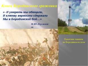 Конец Бородинского сражения «- И умереть мы обещали, И клятву верности сдержа