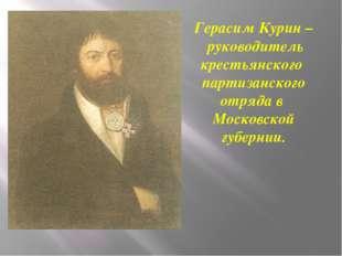 Герасим Курин – руководитель крестьянского партизанского отряда в Московской