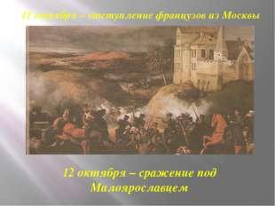 11 октября – отступление французов из Москвы 12 октября – сражение под Малояр