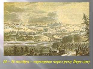 14 – 16 ноября – переправа через реку Березину