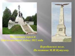 Памятник героям Отечественной войны 1812 года Бородинское поле. Памятник М.И.