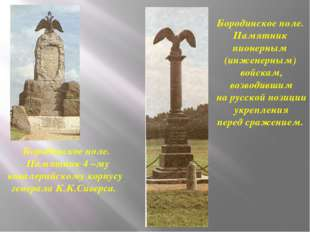 Бородинское поле. Памятник 4 –му кавалерийскому корпусу генерала К.К.Сиверса.