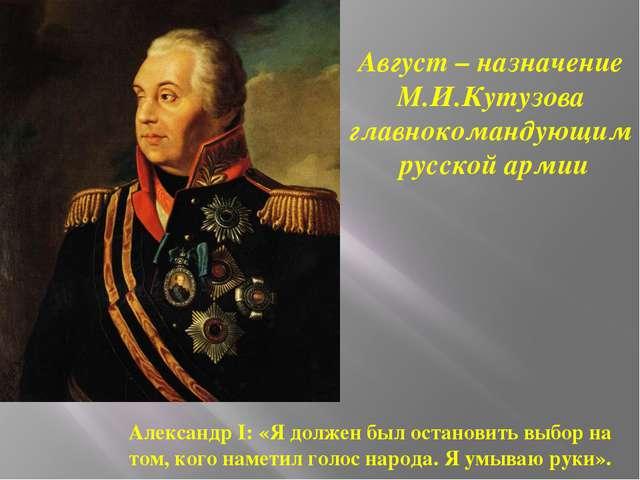 Александр I: «Я должен был остановить выбор на том, кого наметил голос народа...