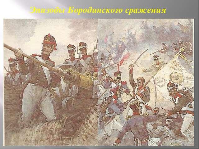 Эпизоды Бородинского сражения