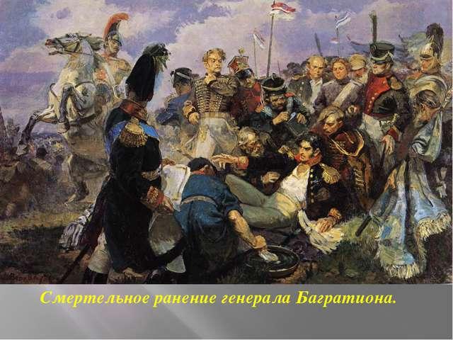 Смертельное ранение генерала Багратиона.
