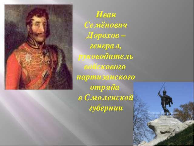 Иван Семёнович Дорохов – генерал, руководитель войскового партизанского отряд...