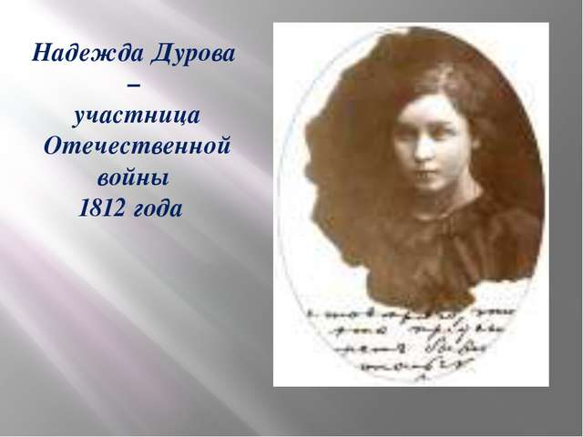 Надежда Дурова – участница Отечественной войны 1812 года