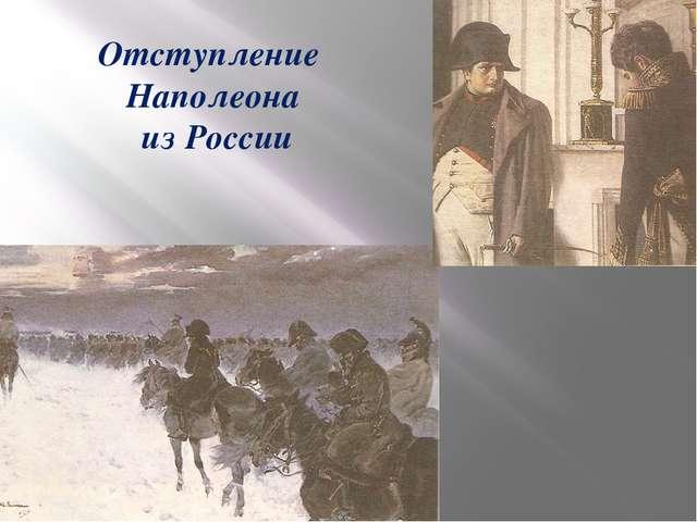 Отступление Наполеона из России