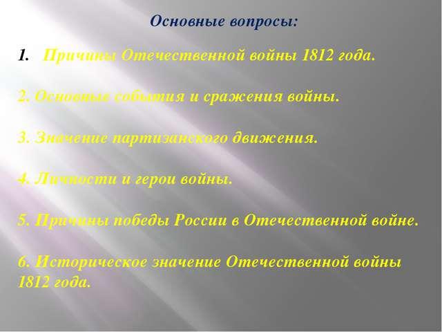 Основные вопросы: Причины Отечественной войны 1812 года. 2. Основные события...