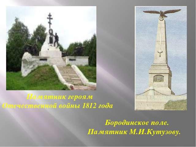 Памятник героям Отечественной войны 1812 года Бородинское поле. Памятник М.И....