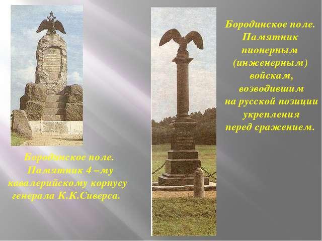 Бородинское поле. Памятник 4 –му кавалерийскому корпусу генерала К.К.Сиверса....