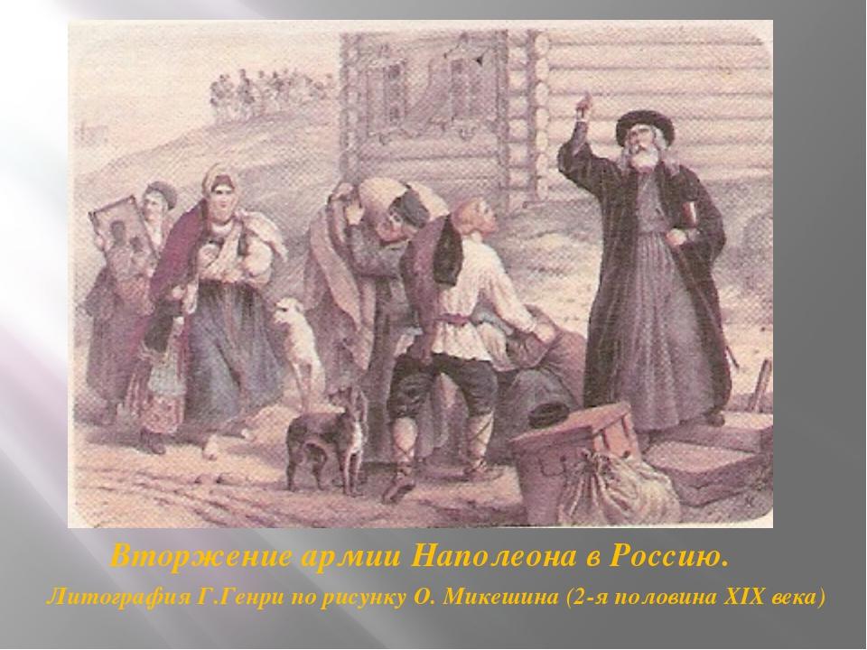 Вторжение армии Наполеона в Россию. Литография Г.Генри по рисунку О. Микешина...