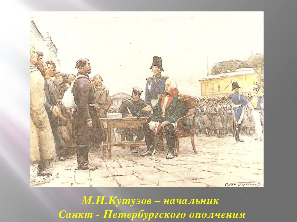 М.И.Кутузов – начальник Санкт - Петербургского ополчения